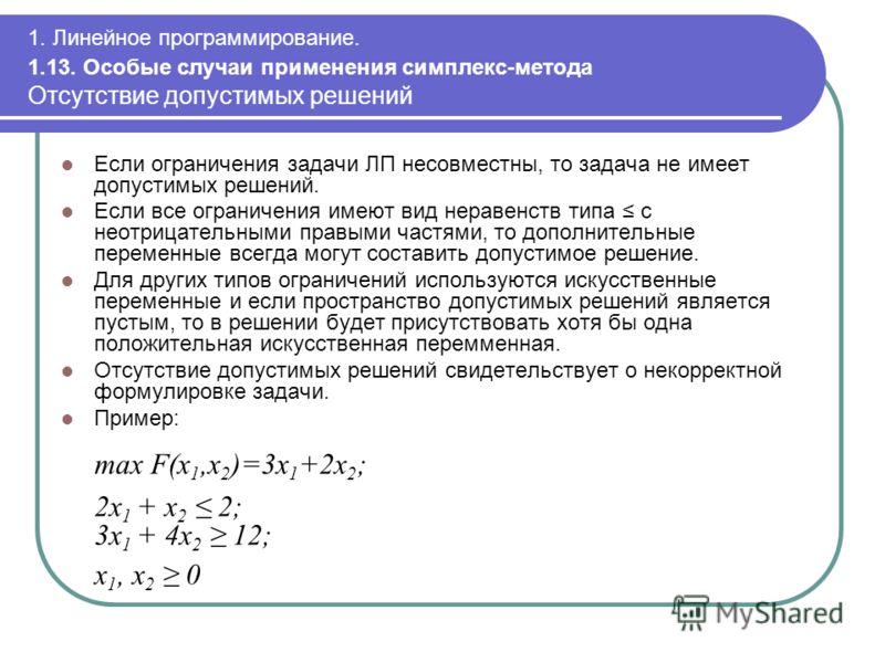 1. Линейное программирование. 1.13. Особые случаи применения симплекс-метода Отсутствие допустимых решений Если ограничения задачи ЛП несовместны, то задача не имеет допустимых решений. Если все ограничения имеют вид неравенств типа с неотрицательным