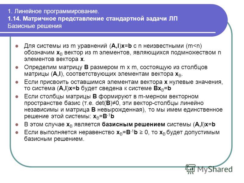 1. Линейное программирование. 1.14. Матричное представление стандартной задачи ЛП Базисные решения Для системы из m уравнений (A,I)х=b с n неизвестными (m
