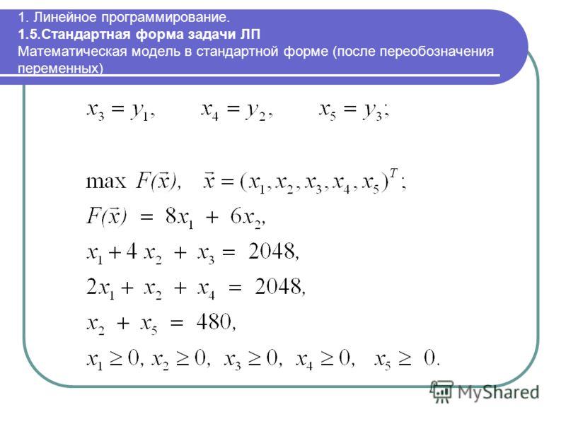 1. Линейное программирование. 1.5.Стандартная форма задачи ЛП Математическая модель в стандартной форме (после переобозначения переменных)