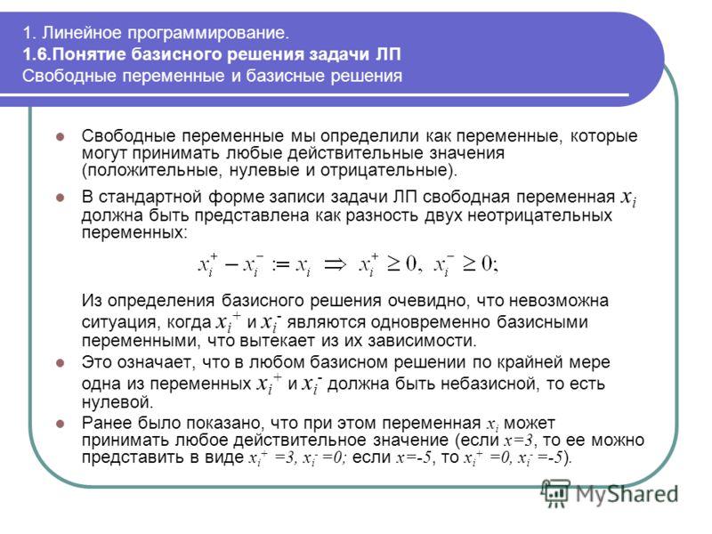 1. Линейное программирование. 1.6.Понятие базисного решения задачи ЛП Свободные переменные и базисные решения Свободные переменные мы определили как переменные, которые могут принимать любые действительные значения (положительные, нулевые и отрицател