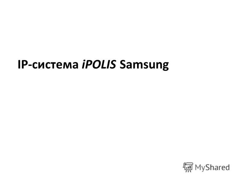 IP-система iPOLIS Samsung