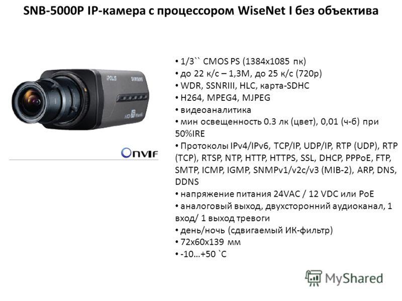 SNB-5000P IP-камера с процессором WiseNet I без объектива 1/3`` CMOS PS (1384x1085 пк) до 22 к/с – 1,3М, до 25 к/с (720р) WDR, SSNRIII, HLC, карта-SDHC H264, MPEG4, MJPEG видеоаналитика мин освещенность 0.3 лк (цвет), 0,01 (ч-б) при 50%IRE Протоколы
