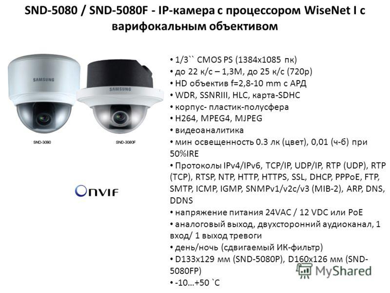 1/3`` CMOS PS (1384x1085 пк) до 22 к/с – 1,3М, до 25 к/с (720р) HD объектив f=2,8-10 mm с АРД WDR, SSNRIII, HLC, карта-SDHC корпус- пластик-полусфера H264, MPEG4, MJPEG видеоаналитика мин освещенность 0.3 лк (цвет), 0,01 (ч-б) при 50%IRE Протоколы IP