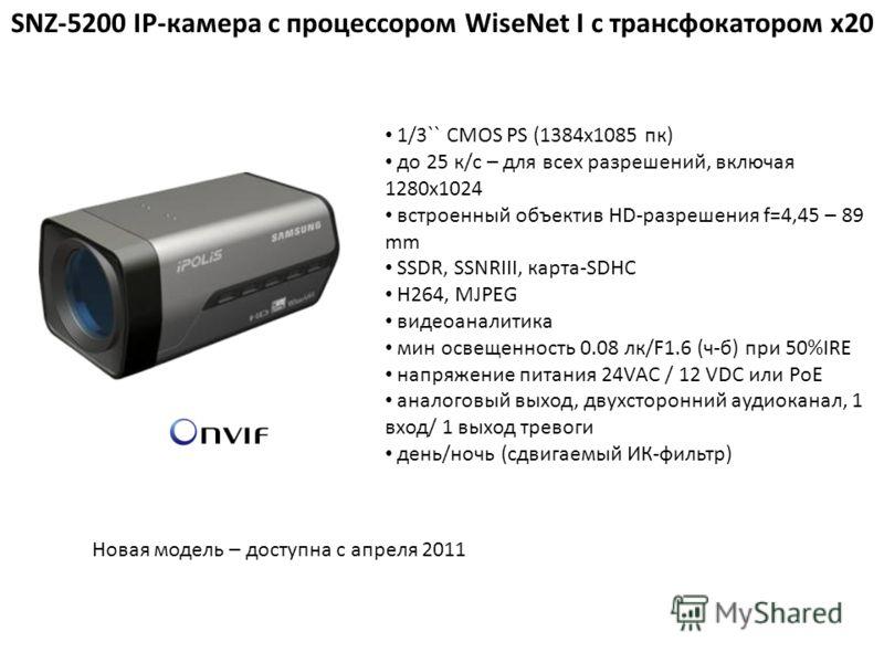 SNZ-5200 IP-камера с процессором WiseNet I c трансфокатором х20 1/3`` CMOS PS (1384x1085 пк) до 25 к/с – для всех разрешений, включая 1280х1024 встроенный объектив HD-разрешения f=4,45 – 89 mm SSDR, SSNRIII, карта-SDHC H264, MJPEG видеоаналитика мин