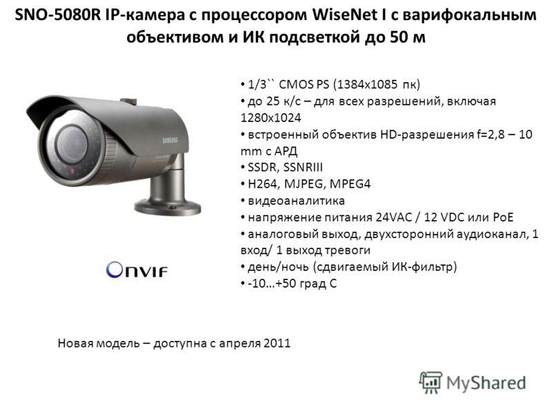 SNO-5080R IP-камера с процессором WiseNet I c варифокальным объективом и ИК подсветкой до 50 м 1/3`` CMOS PS (1384x1085 пк) до 25 к/с – для всех разрешений, включая 1280х1024 встроенный объектив HD-разрешения f=2,8 – 10 mm с АРД SSDR, SSNRIII H264, M