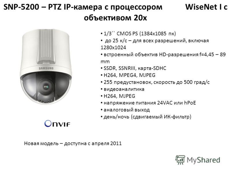 SNP-5200 – PTZ IP-камера c процессором WiseNet I с объективом 20x 1/3`` CMOS PS (1384x1085 пк) до 25 к/с – для всех разрешений, включая 1280х1024 встроенный объектив HD-разрешения f=4,45 – 89 mm SSDR, SSNRIII, карта-SDHC H264, MPEG4, MJPEG 255 предус