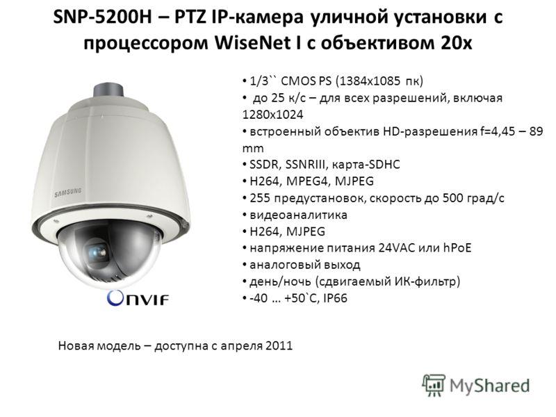 SNP-5200H – PTZ IP-камера уличной установки c процессором WiseNet I с объективом 20x 1/3`` CMOS PS (1384x1085 пк) до 25 к/с – для всех разрешений, включая 1280х1024 встроенный объектив HD-разрешения f=4,45 – 89 mm SSDR, SSNRIII, карта-SDHC H264, MPEG