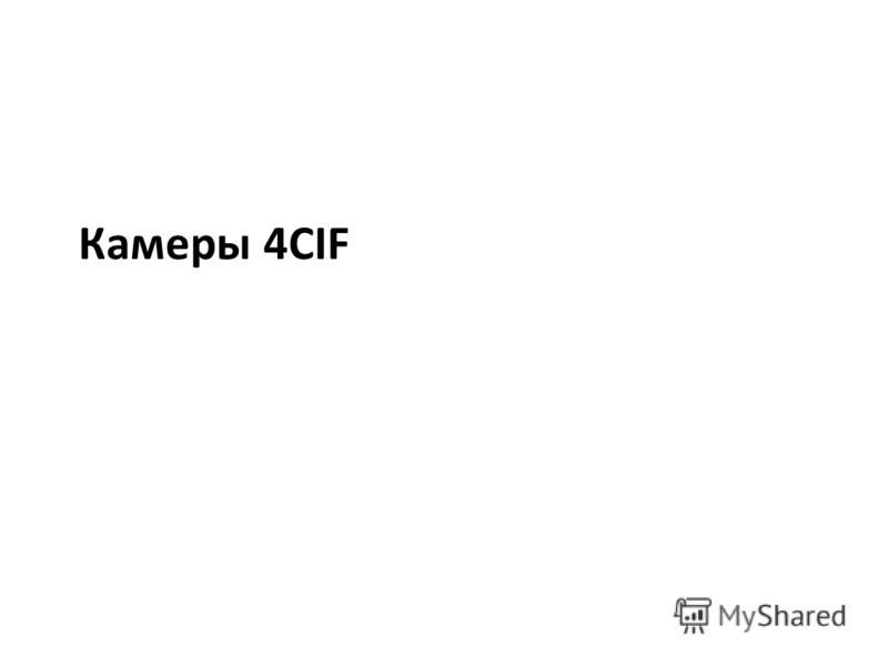 Камеры 4CIF