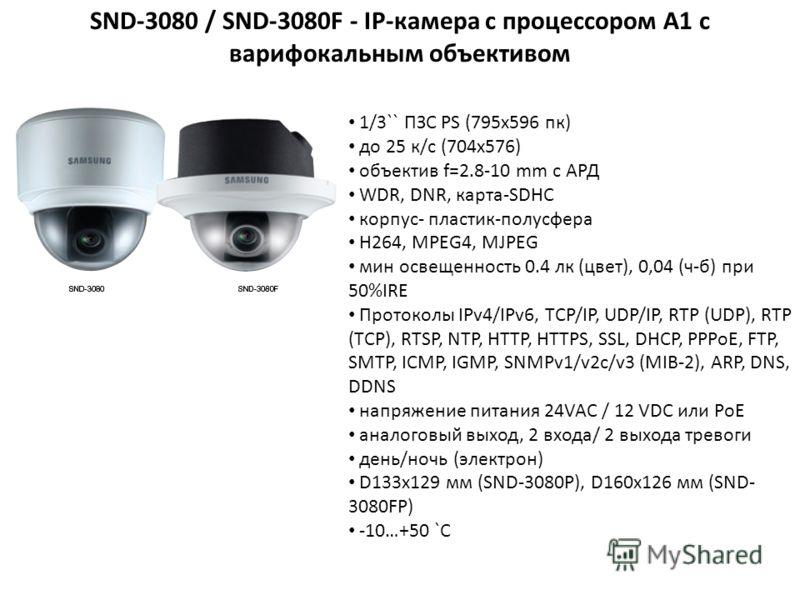 1/3`` ПЗС PS (795x596 пк) до 25 к/с (704x576) объектив f=2.8-10 mm с АРД WDR, DNR, карта-SDHC корпус- пластик-полусфера H264, MPEG4, MJPEG мин освещенность 0.4 лк (цвет), 0,04 (ч-б) при 50%IRE Протоколы IPv4/IPv6, TCP/IP, UDP/IP, RTP (UDP), RTP (TCP)