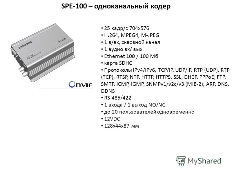 SPE-100 – одноканальный кодер 25 кадр/с 704х576 H.264, MPEG4, M-JPEG 1 в/вх, сквозной канал 1 аудио вх/ вых Ethernet 100 / 100 Мб карта SDHC Протоколы IPv4/IPv6, TCP/IP, UDP/IP, RTP (UDP), RTP (TCP), RTSP, NTP, HTTP, HTTPS, SSL, DHCP, PPPoE, FTP, SMT