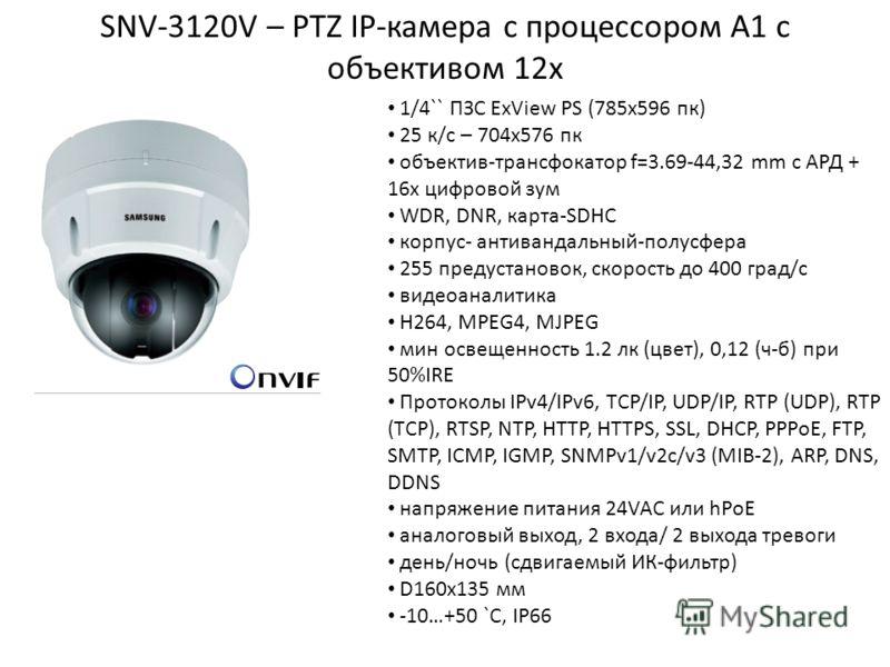SNV-3120V – PTZ IP-камера c процессором А1 с объективом 12x 1/4`` ПЗС ExView PS (785x596 пк) 25 к/с – 704x576 пк объектив-трансфокатор f=3.69-44,32 mm с АРД + 16х цифровой зум WDR, DNR, карта-SDHC корпус- антивандальный-полусфера 255 предустановок, с