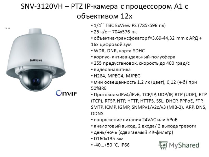 SNV-3120VH – PTZ IP-камера c процессором А1 с объективом 12x 1/4`` ПЗС ExView PS (785x596 пк) 25 к/с – 704x576 пк объектив-трансфокатор f=3.69-44,32 mm с АРД + 16х цифровой зум WDR, DNR, карта-SDHC корпус- антивандальный-полусфера 255 предустановок,