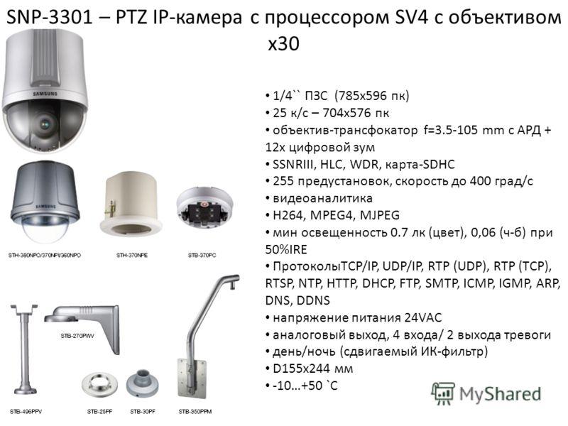 1/4`` ПЗС (785x596 пк) 25 к/с – 704x576 пк объектив-трансфокатор f=3.5-105 mm с АРД + 12x цифровой зум SSNRIII, HLC, WDR, карта-SDHC 255 предустановок, скорость до 400 град/с видеоаналитика H264, MPEG4, MJPEG мин освещенность 0.7 лк (цвет), 0,06 (ч-б