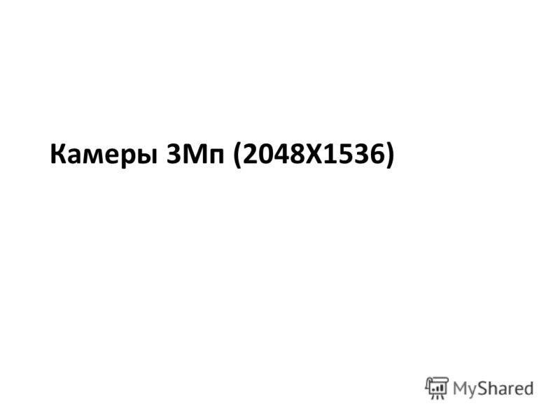 Камеры 3Мп (2048Х1536)