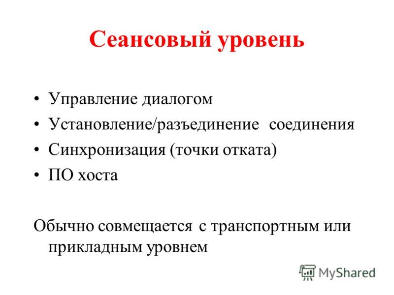 Сеансовый уровень Управление диалогом Установление/разъединение соединения Синхронизация (точки отката) ПО хоста Обычно совмещается с транспортным или прикладным уровнем