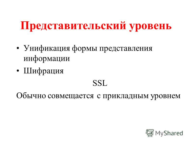 Представительский уровень Унификация формы представления информации Шифрация SSL Обычно совмещается с прикладным уровнем
