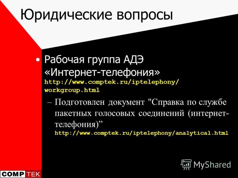 Юридические вопросы Рабочая группа АДЭ «Интернет-телефония» http://www.comptek.ru/iptelephony/ workgroup.html –Подготовлен документ