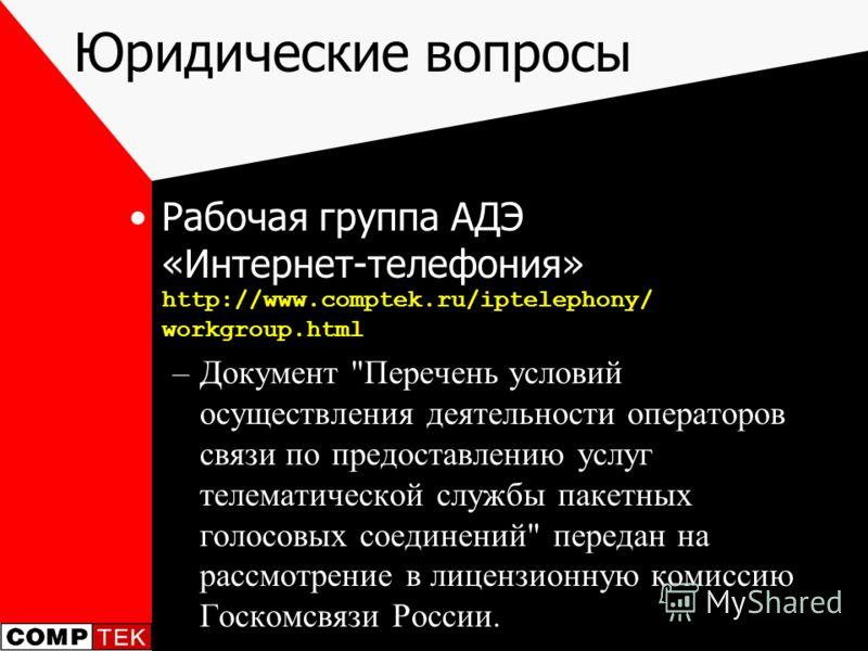 Юридические вопросы Рабочая группа АДЭ «Интернет-телефония» http://www.comptek.ru/iptelephony/ workgroup.html –Документ