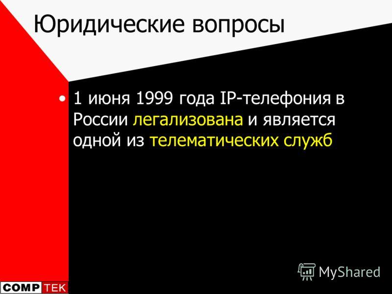 Юридические вопросы 1 июня 1999 года IP-телефония в России легализована и является одной из телематических служб