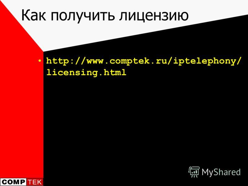 Как получить лицензию http://www.comptek.ru/iptelephony/ licensing.html
