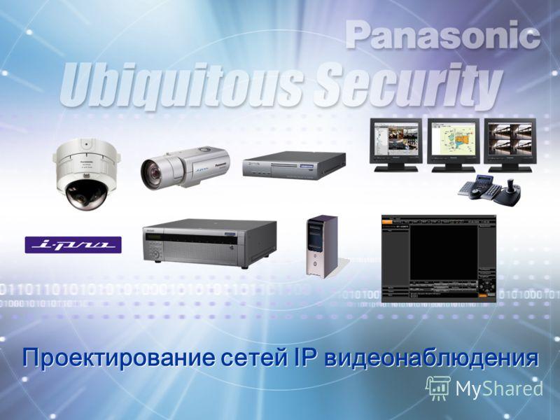 1 Проектирование сетей IP видеонаблюдения