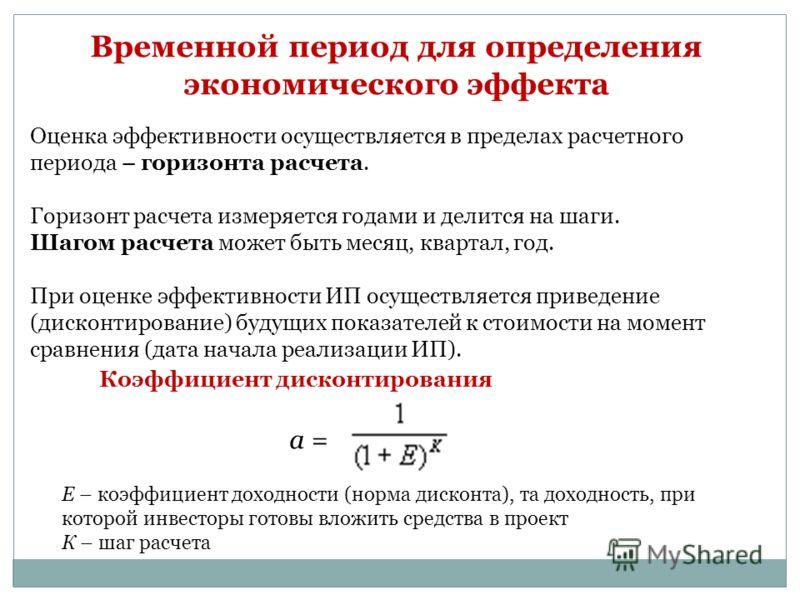Временной период для определения экономического эффекта Оценка эффективности осуществляется в пределах расчетного периода – горизонта расчета. Горизонт расчета измеряется годами и делится на шаги. Шагом расчета может быть месяц, квартал, год. При оце