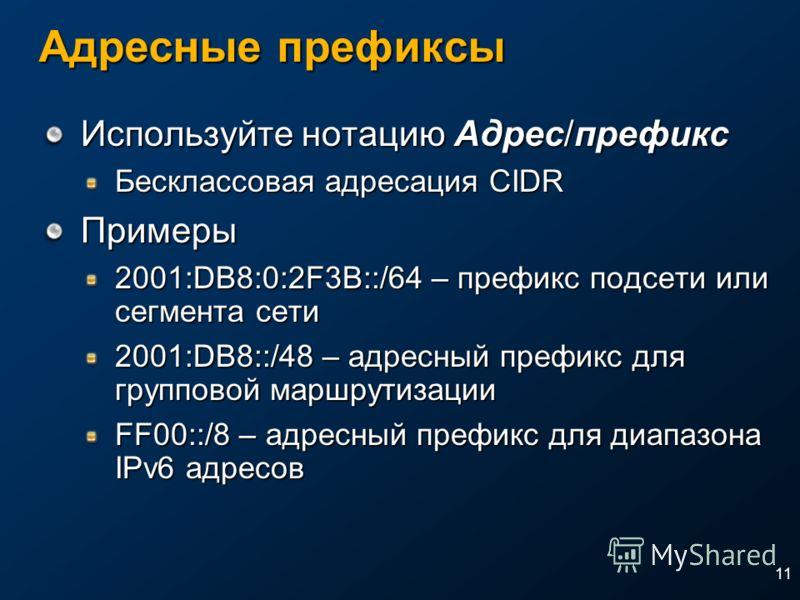 11 Адресные префиксы Используйте нотацию Адрес/префикс Беcклассовая адресация CIDR Примеры 2001:DB8:0:2F3B::/64 – префикс подсети или сегмента сети 2001:DB8::/48 – адресный префикс для групповой маршрутизации FF00::/8 – адресный префикс для диапазона