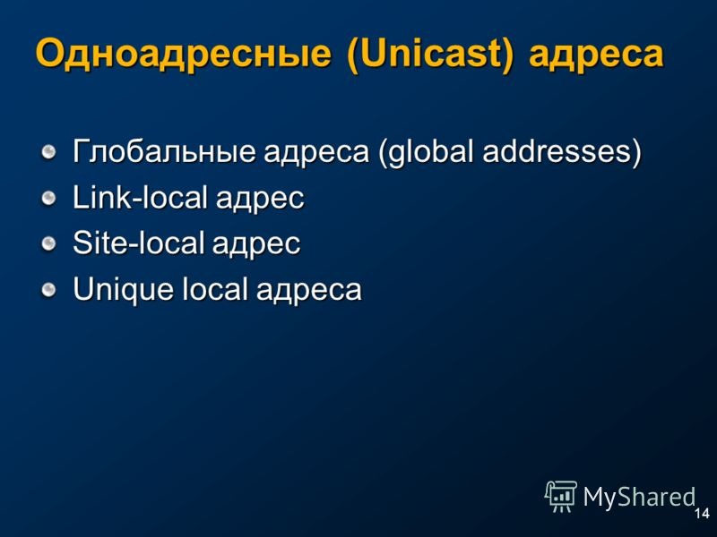 14 Одноадресные (Unicast) адреса Глобальные адреса (global addresses) Link-local адрес Site-local адрес Unique local адреса