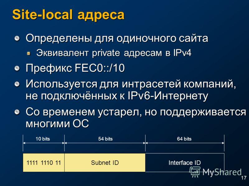 17 Site-local адреса Определены для одиночного сайта Эквивалент private адресам в IPv4 Префикс FEC0::/10 Используется для интрасетей компаний, не подключённых к IPv6-Интернету Со временем устарел, но поддерживается многими ОС 1111 1110 11Interface ID