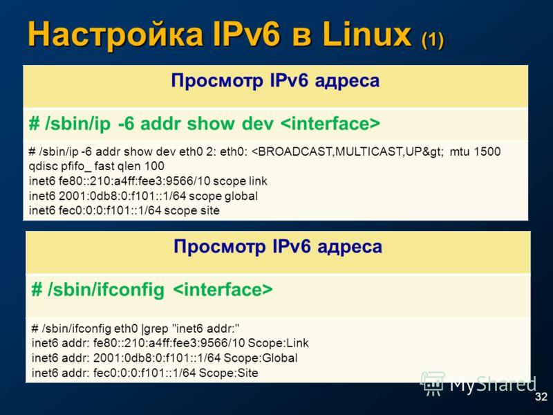 Настройка IPv6 в Linux (1) 32 Просмотр IPv6 адреса # /sbin/ip -6 addr show dev # /sbin/ip -6 addr show dev eth0 2: eth0:
