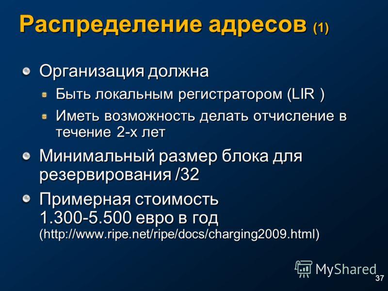 Распределение адресов (1) 37 Организация должна Быть локальным регистратором (LIR ) Иметь возможность делать отчисление в течение 2-х лет Минимальный размер блока для резервирования /32 Примерная стоимость 1.300-5.500 евро в год (http://www.ripe.net/