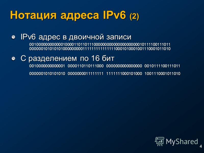 4 Нотация адреса IPv6 (2) IPv6 адрес в двоичной записи 0010000000000001000011011011100000000000000000000010111100111011 0000001010101010000000001111111111111110001010001001110001011010 С разделением по 16 бит 0010000000000001 0000110110111000 0000000