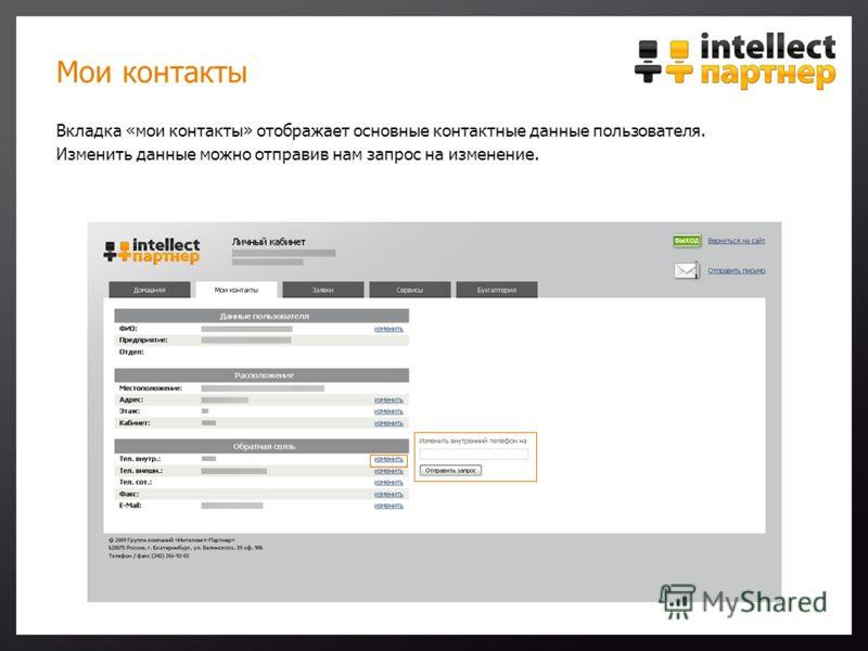 Мои контакты Вкладка «мои контакты» отображает основные контактные данные пользователя. Изменить данные можно отправив нам запрос на изменение.