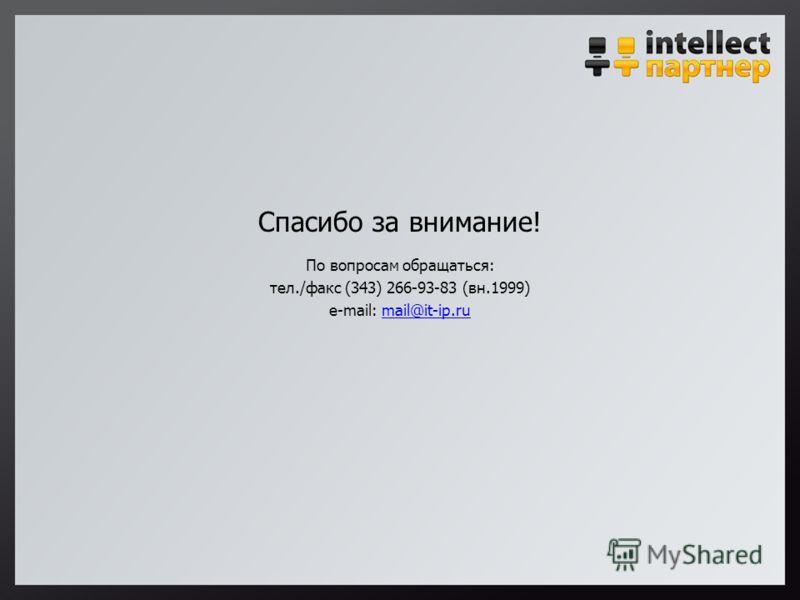 Спасибо за внимание! По вопросам обращаться: тел./факс (343) 266-93-83 (вн.1999) e-mail: mail@it-ip.rumail@it-ip.ru