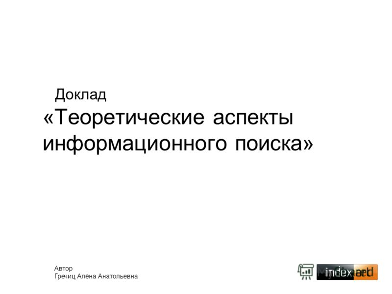 Доклад «Теоретические аспекты информационного поиска» Автор Гречиц Алёна Анатольевна