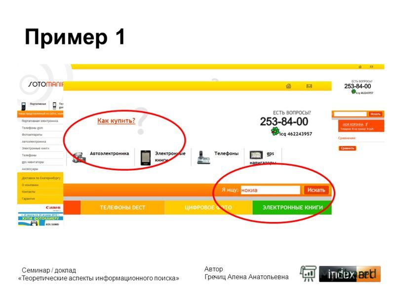 Пример 1 Автор Гречиц Алена Анатольевна Семинар / доклад «Теоретические аспекты информационного поиска»