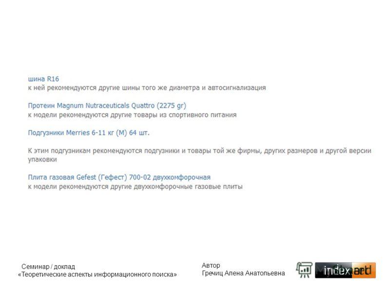 Автор Гречиц Алена Анатольевна Семинар / доклад «Теоретические аспекты информационного поиска»