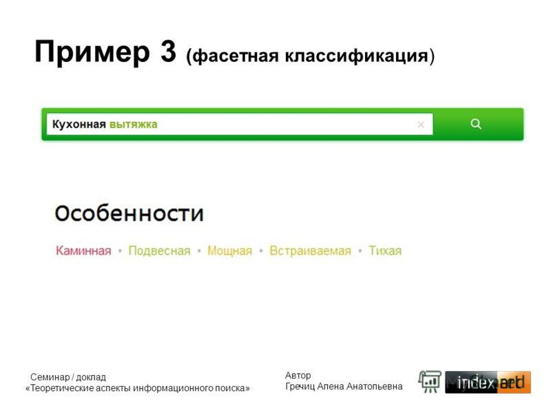 Пример 3 (фасетная классификация) Автор Гречиц Алена Анатольевна Семинар / доклад «Теоретические аспекты информационного поиска»