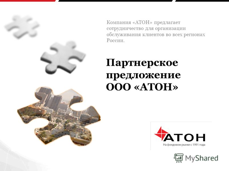 Компания «АТОН» предлагает сотрудничество для организации обслуживания клиентов во всех регионах России. Партнерское предложение ООО «АТОН»