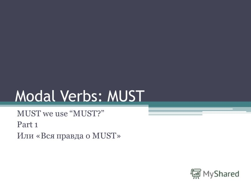 Modal Verbs: MUST MUST we use MUST? Part 1 Или «Вся правда о MUST»