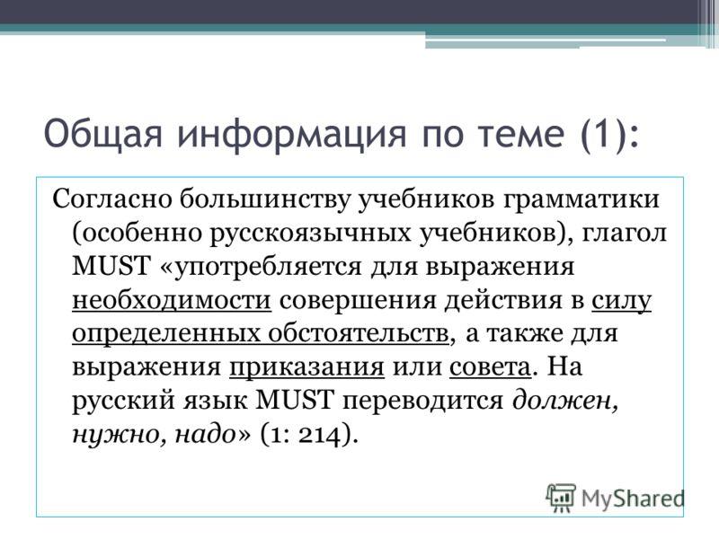 Общая информация по теме (1): Согласно большинству учебников грамматики (особенно русскоязычных учебников), глагол MUST «употребляется для выражения необходимости совершения действия в силу определенных обстоятельств, а также для выражения приказания