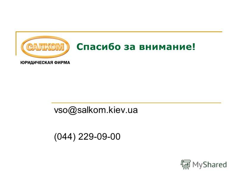 Спасибо за внимание! vso@salkom.kiev.ua (044) 229-09-00