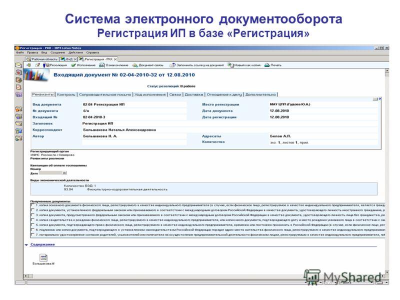 Система электронного документооборота Регистрация ИП в базе «Регистрация»