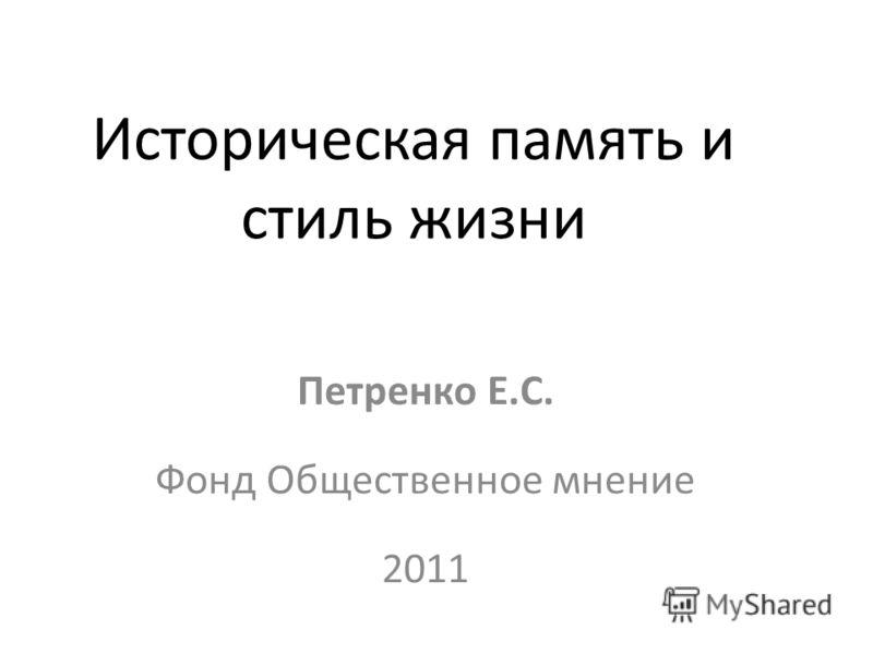 Историческая память и стиль жизни Петренко Е.С. Фонд Общественное мнение 2011