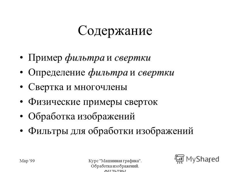 Мар '99Курс