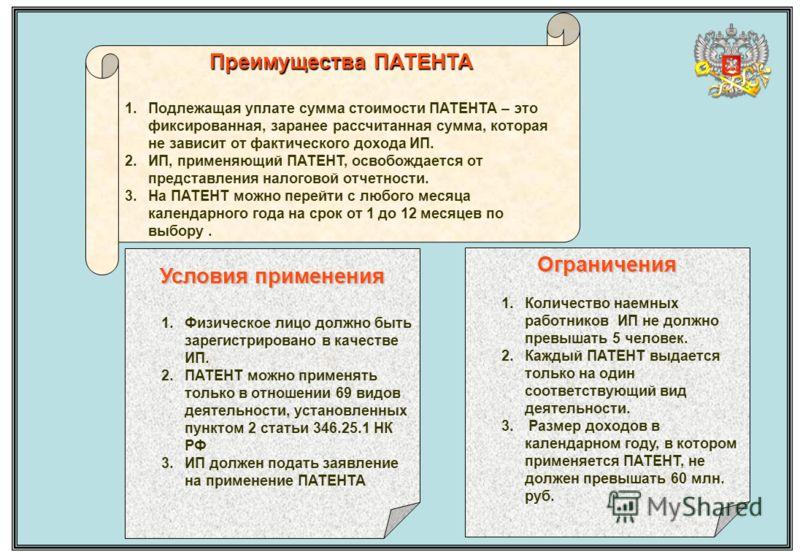 Преимущества ПАТЕНТА 1.Подлежащая уплате сумма стоимости ПАТЕНТА – это фиксированная, заранее рассчитанная сумма, которая не зависит от фактического дохода ИП. 2.ИП, применяющий ПАТЕНТ, освобождается от представления налоговой отчетности. 3.На ПАТЕНТ