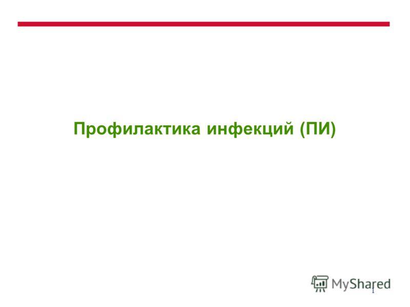 1 Профилактика инфекций (ПИ)