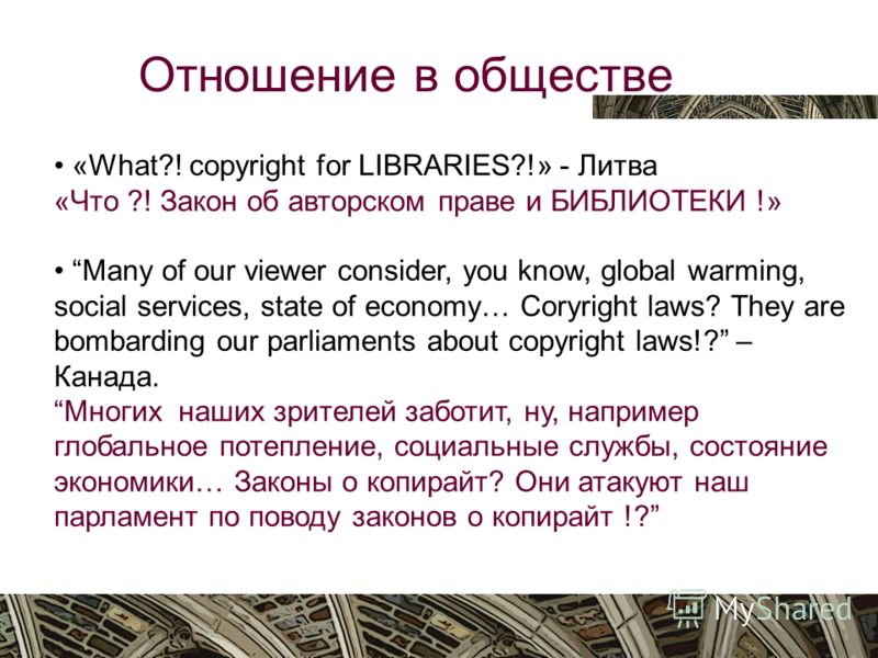Вятка, октябрь 2009 Отношение в обществе «What?! copyright for LIBRARIES?!» - Литва «Что ?! Закон об авторском праве и БИБЛИОТЕКИ !» Many of our viewer consider, you know, global warming, social services, state of economy… Coryright laws? They are bo