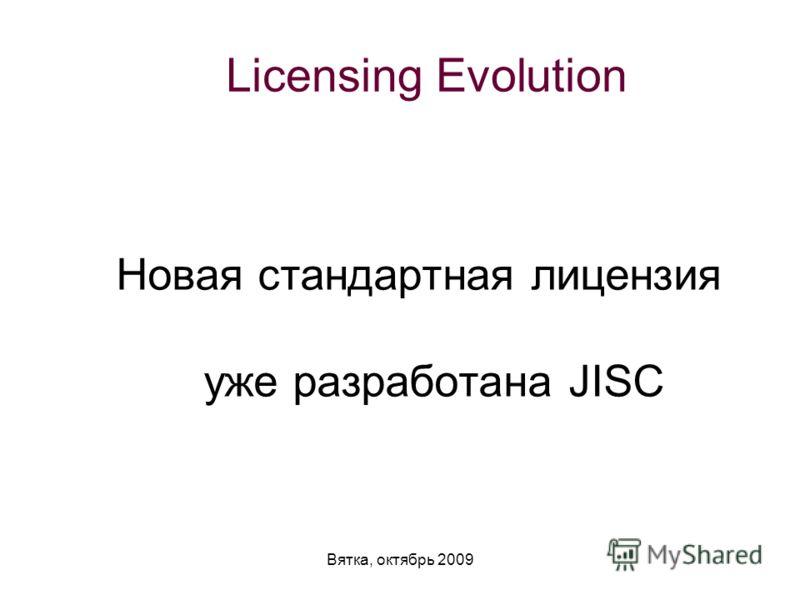 Вятка, октябрь 2009 Licensing Evolution Новая стандартная лицензия уже разработана JISC