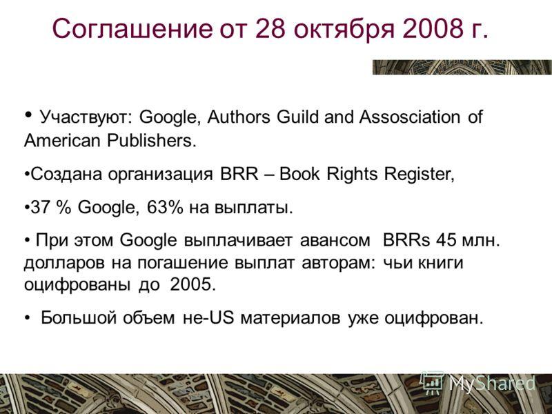 Вятка, октябрь 2009 Соглашение от 28 октября 2008 г. Участвуют: Google, Authors Guild and Assosciation of American Publishers. Создана организация BRR – Book Rights Register, 37 % Google, 63% на выплаты. При этом Google выплачивает авансом BRRs 45 мл